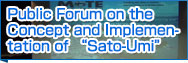 "Public Forum on the Concept and Implementation of ""Sato-Umi"""